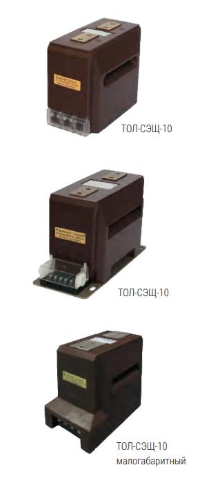 Опорный трансформатор тока ТОЛ-СЭЩ-10, внешний вид.png