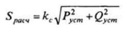 формула расчетной мощности ТСН.png